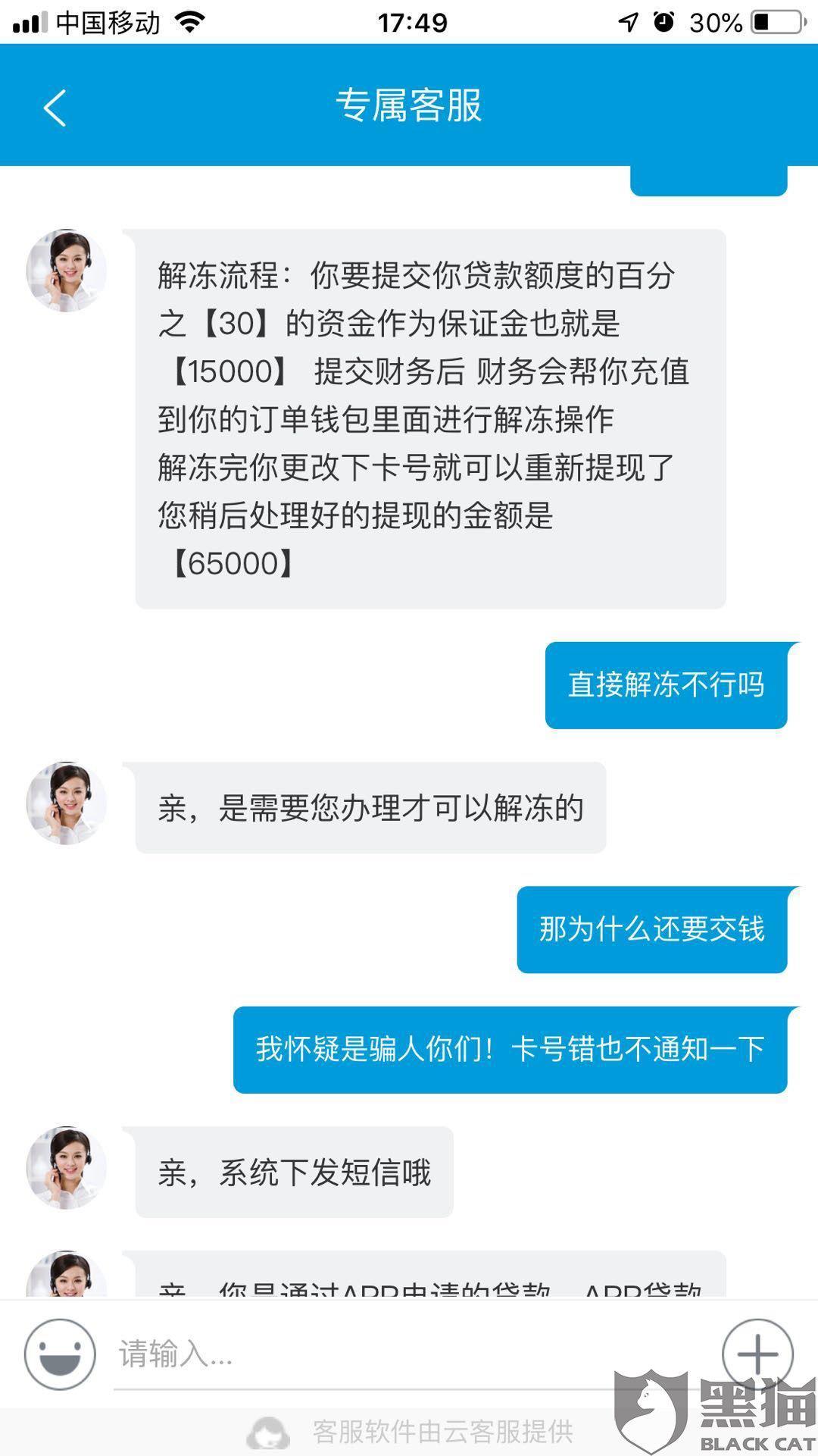 黑猫投诉:2020年7月8号本人通过手机在5年微粒贷与深圳前海众银行有限公司签订合同.