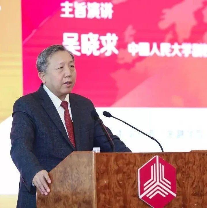 吴晓求:发展资管业务 顺应中国金融结构变革趋势