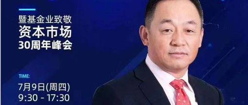 【看大咖】浙商基金董事长肖风:数字化浪潮给资管行业带来三方面挑战