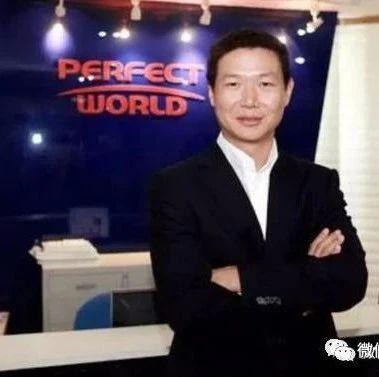 完美世界引入东富锐进为第三大股东 完美控股套现近29亿