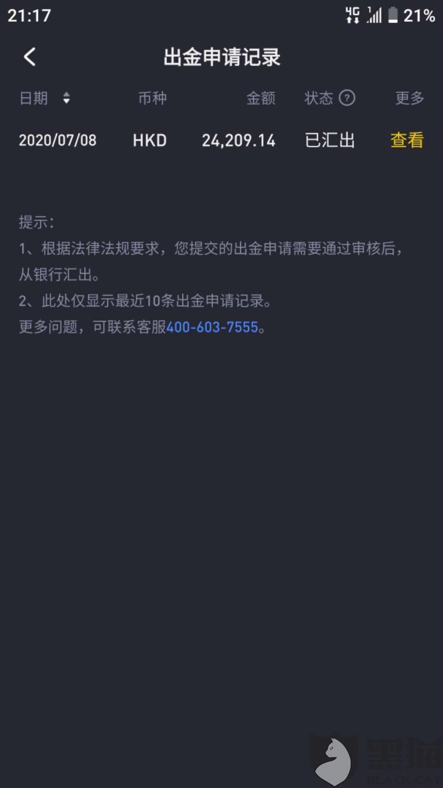 黑猫投诉:老虎证券出金手续费不合理、不透明,入金到工银亚洲银行,出金却要从新加坡的银行出