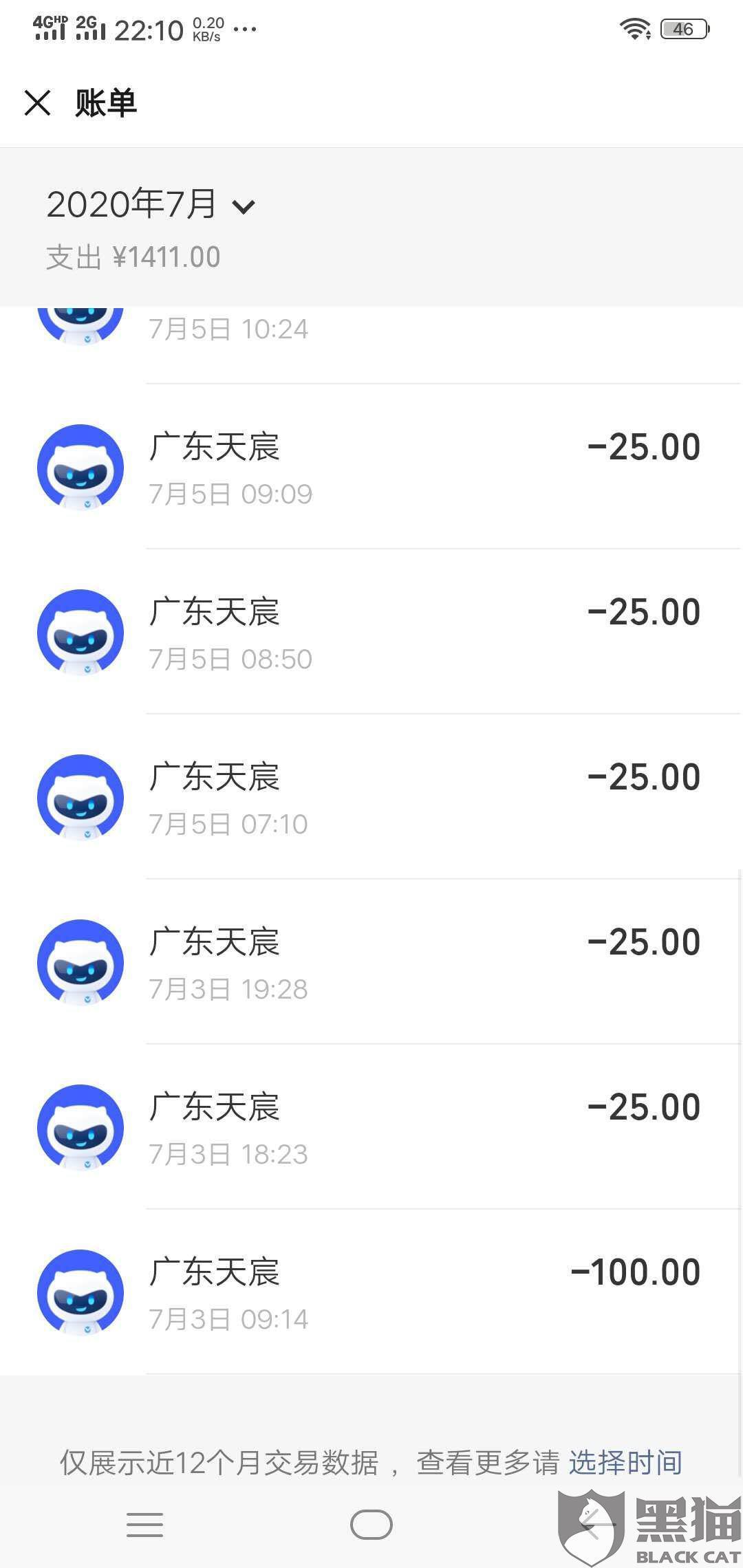 黑猫投诉:未成年人玩游戏广东天宸网络科技有限公司在家里人不知情的情况下花了1411元
