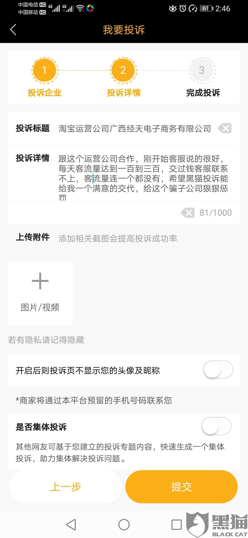 黑猫投诉:淘宝运营公司广西经天电子商务有限公司