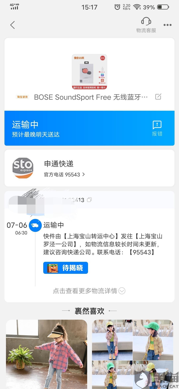 黑猫投诉:退货达到上海宝山转运中心后压货