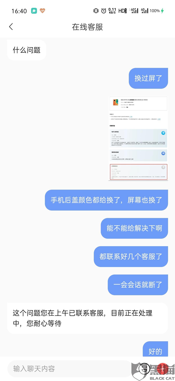 黑猫投诉:转转二手交易平台提供虚假验机报告,售后客服联系不到,不给退款!