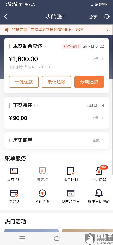 黑猫投诉:平安普惠客服用时7天解决了消费者投诉