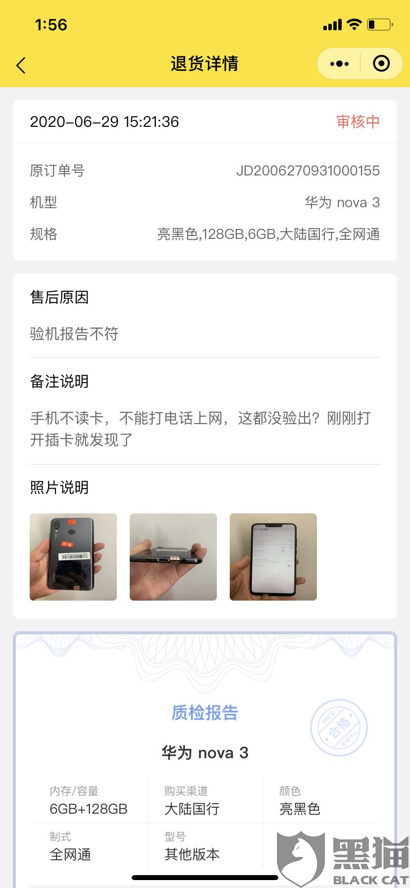 黑猫投诉:回收宝竞拍的华为nova3不读卡,6月29号申请售后一直不退货退款