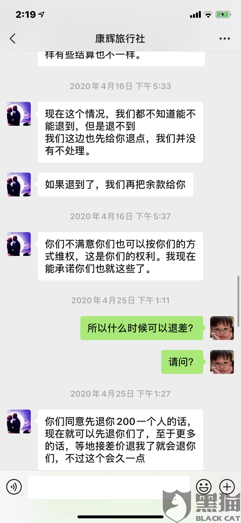 黑猫投诉:康辉旅行社同团不同价差价过高且不给退差