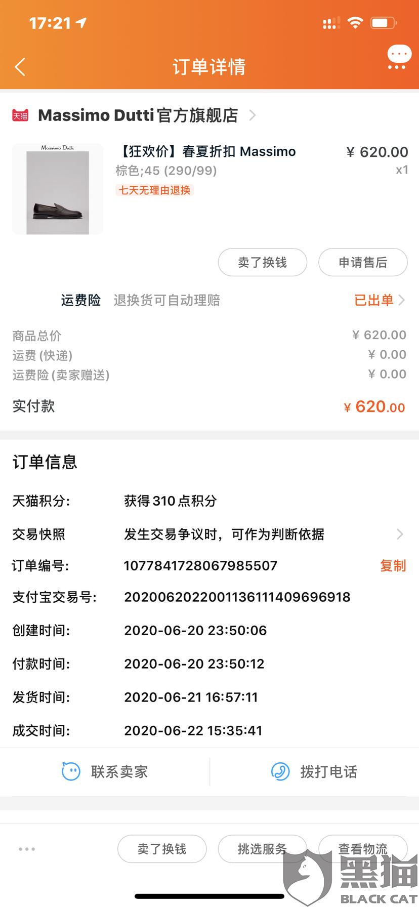 黑猫投诉:massimodutti天猫店品牌店随意更改商品售价,不保护消费者合法权益