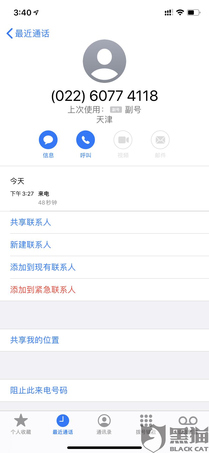 黑猫投诉:启信宝平台恶意公开个人手机号码