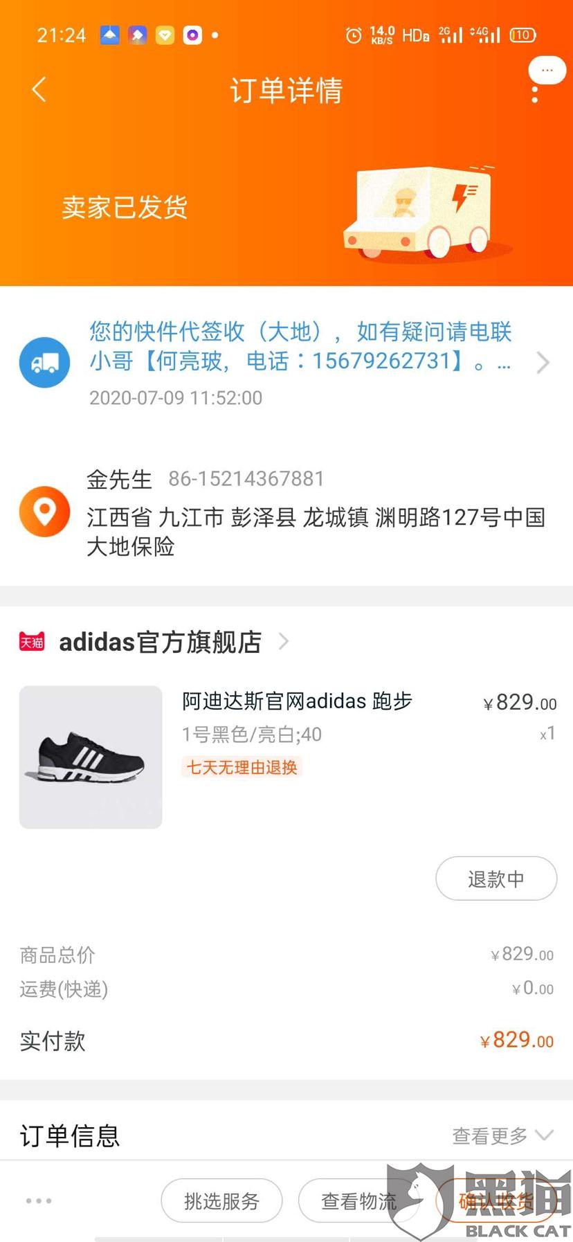 黑猫投诉:adidas官方旗舰店下单相差一天,价格相差353元