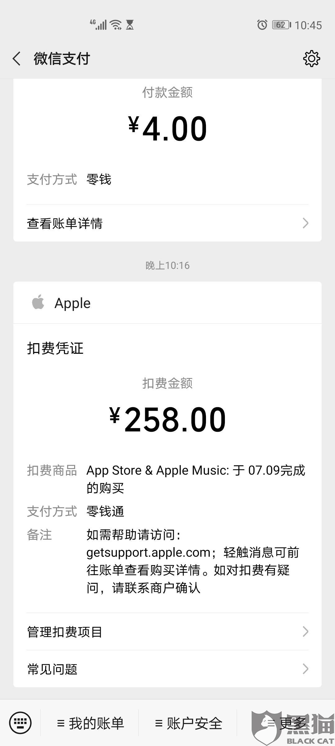 黑猫投诉:app store扣除了我258元 说是购买 但我并不知情 希望能退款