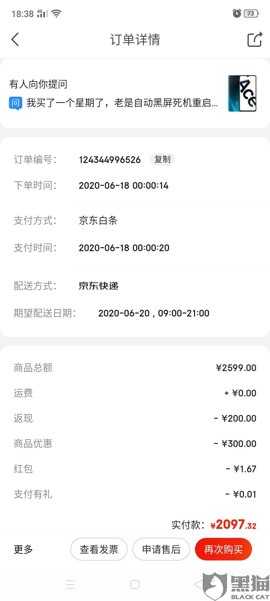 黑猫投诉:参与京东自营OPPO旗舰店宣传的推荐购手机送耳机活动,事后拒绝发货