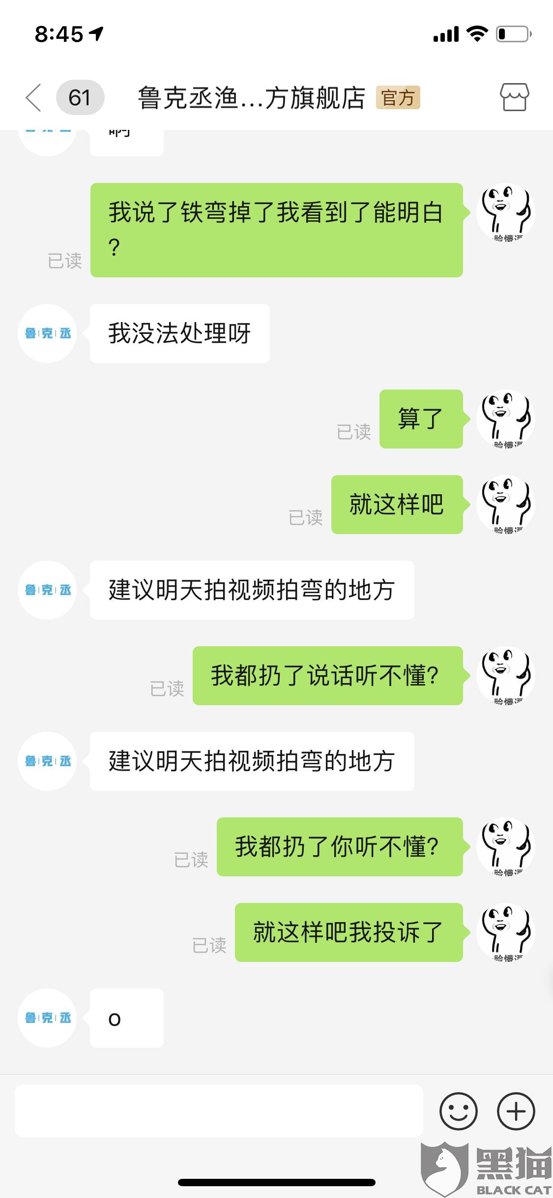 黑猫投诉:鲁克丞渔具官方旗舰店不处理坏的渔网
