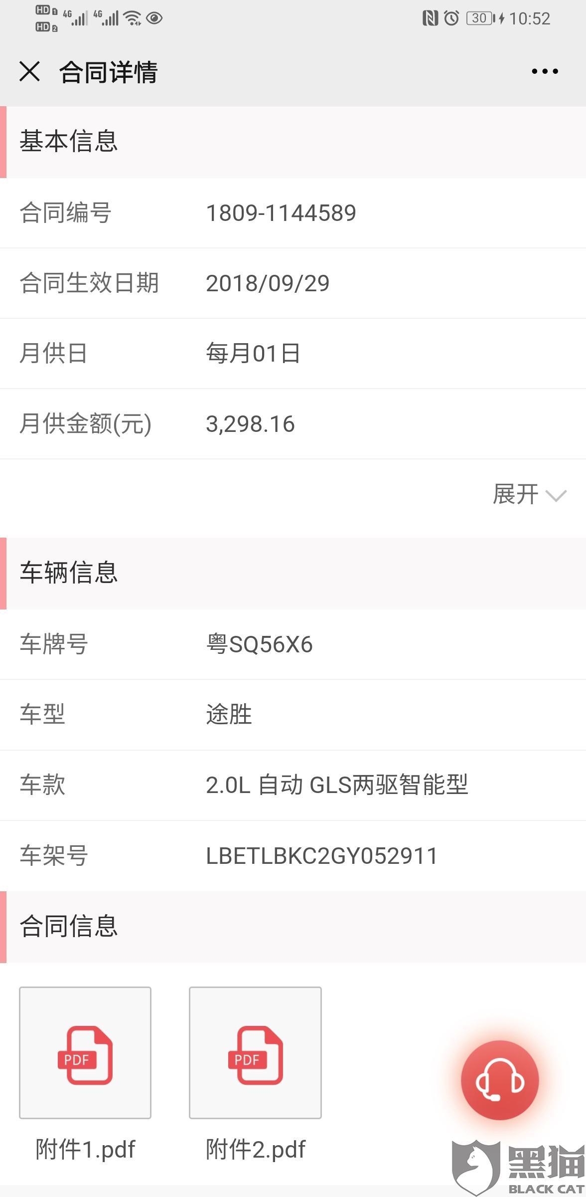 黑猫投诉:易鑫车贷贷款不给合同,合同金额私自造假,实际贷款88000,现99471元