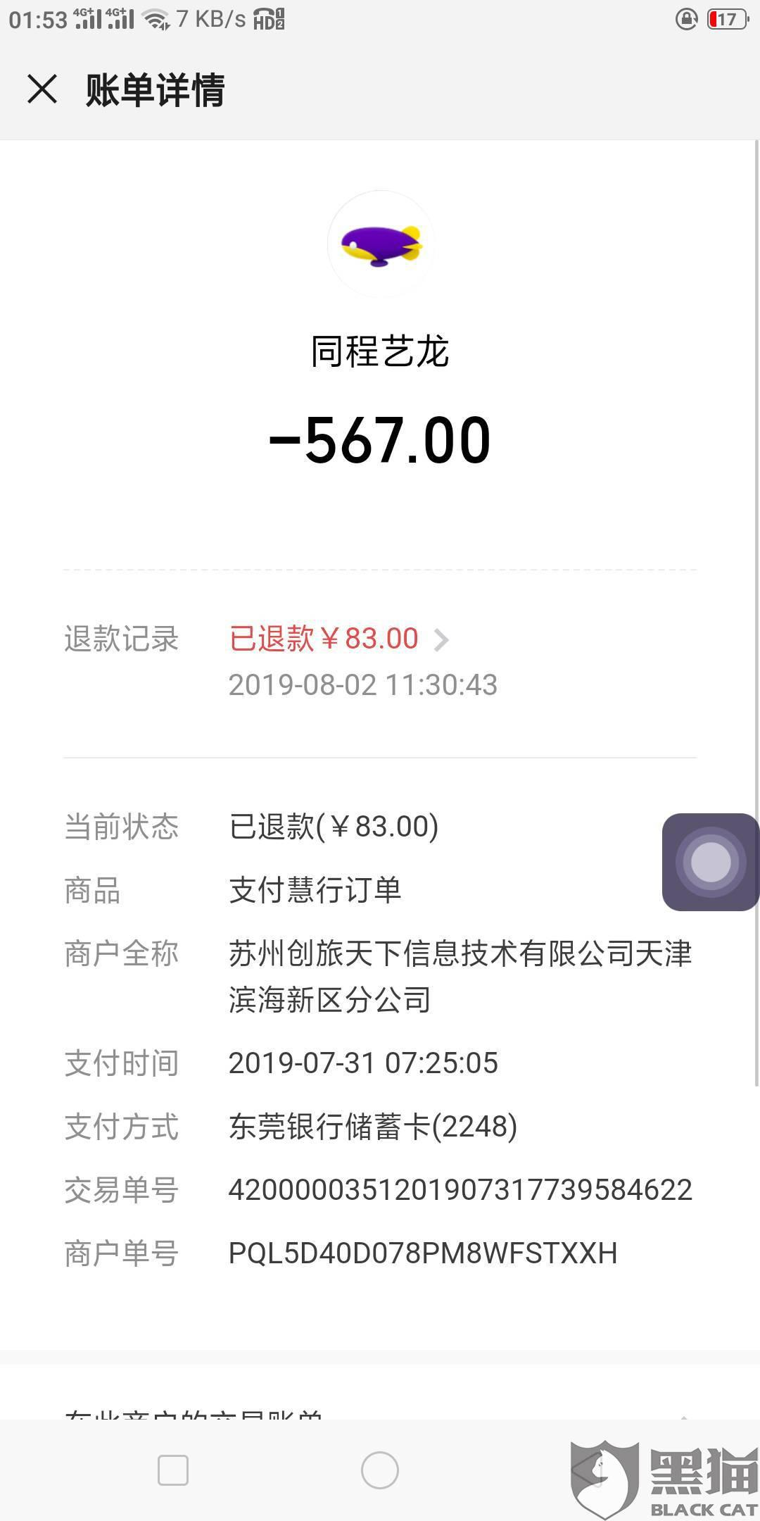 黑猫投诉:苏州创旅天下信息技术有限公司天津滨海新区分公司 同程艺龙