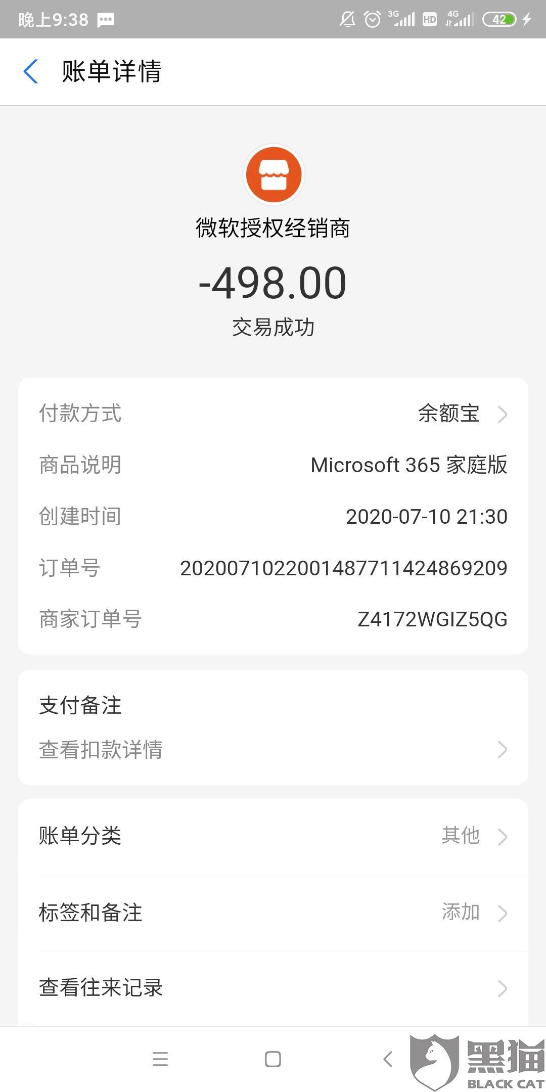 黑猫投诉:微软office365无故扣费