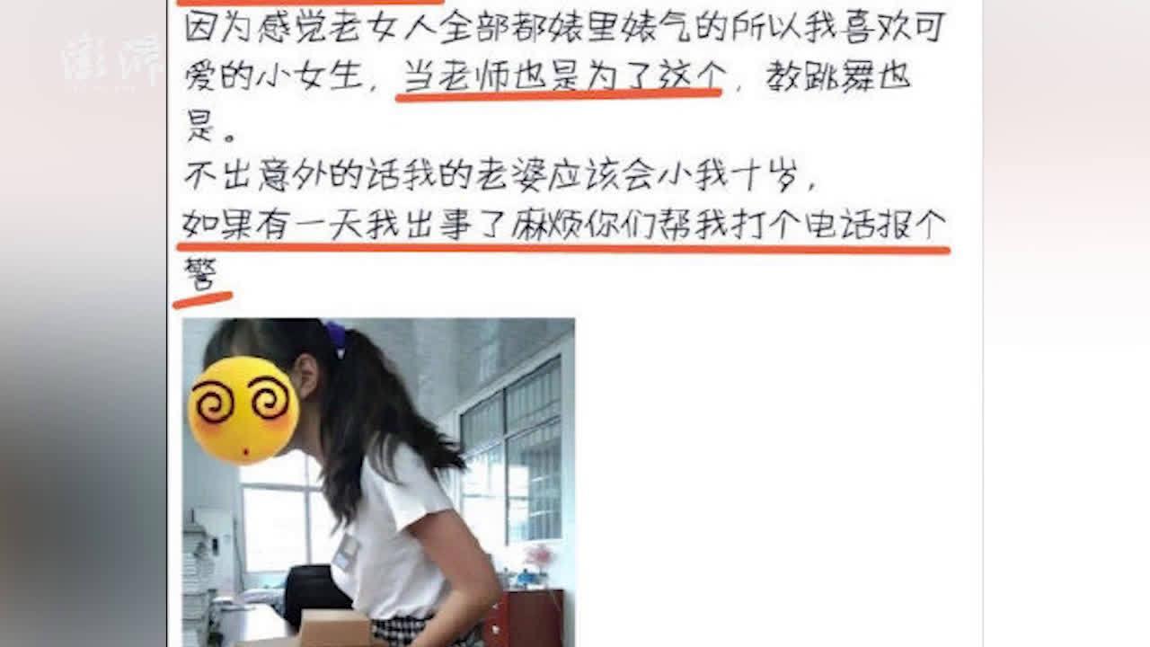 湖南即将转正师范生自称萝莉控 校方:不予认定教师资格