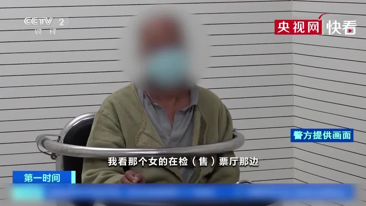 喝多了还不忘偷东西!醉酒男子在北京西站盗窃旅客背包被擒