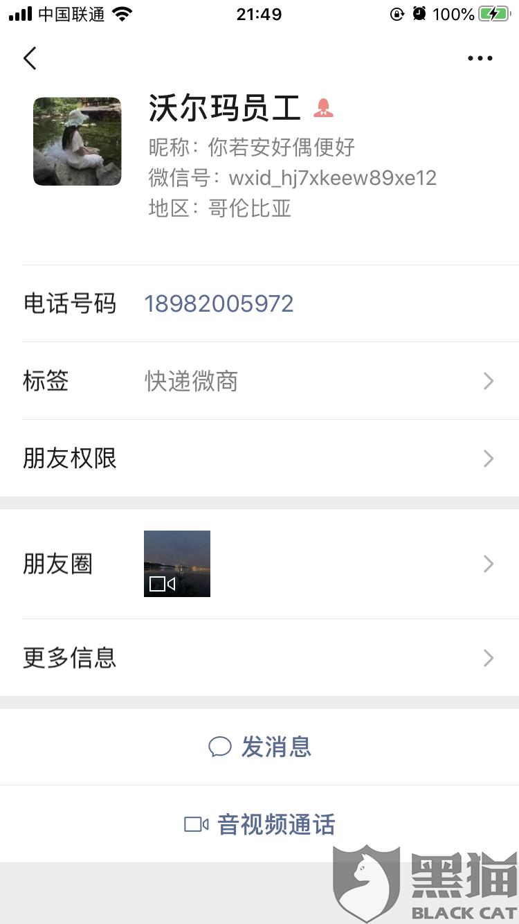 黑猫投诉:沃尔玛泄露客户隐私给九阳专柜帮其宣传