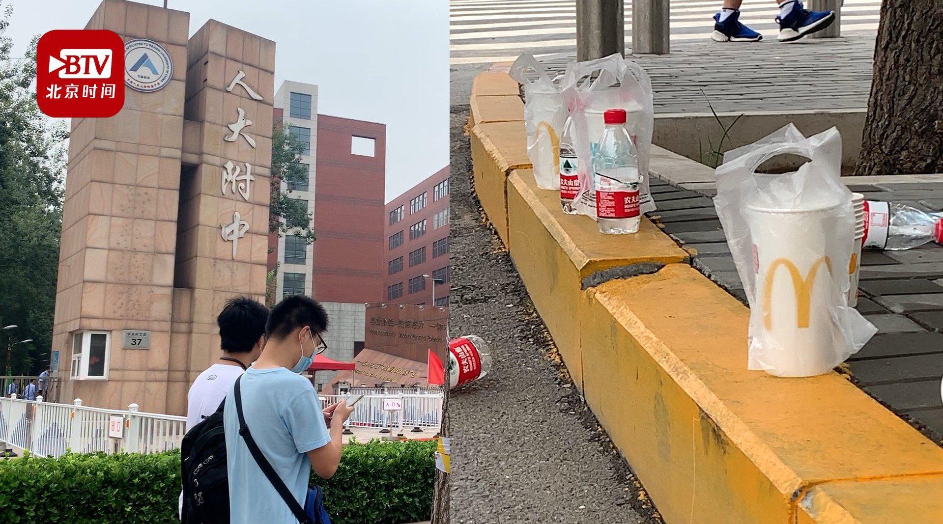 """北京一高考结束考点门前满地垃圾 市民直呼""""不应该"""""""