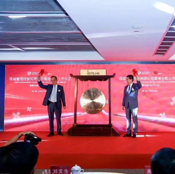 绿城管理香港上市:市值62亿港元 成中国代建第一股