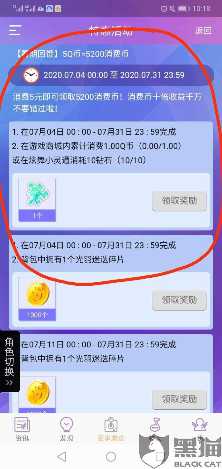 黑猫投诉:永航旗下QQ炫舞游戏强制诱导买家消费