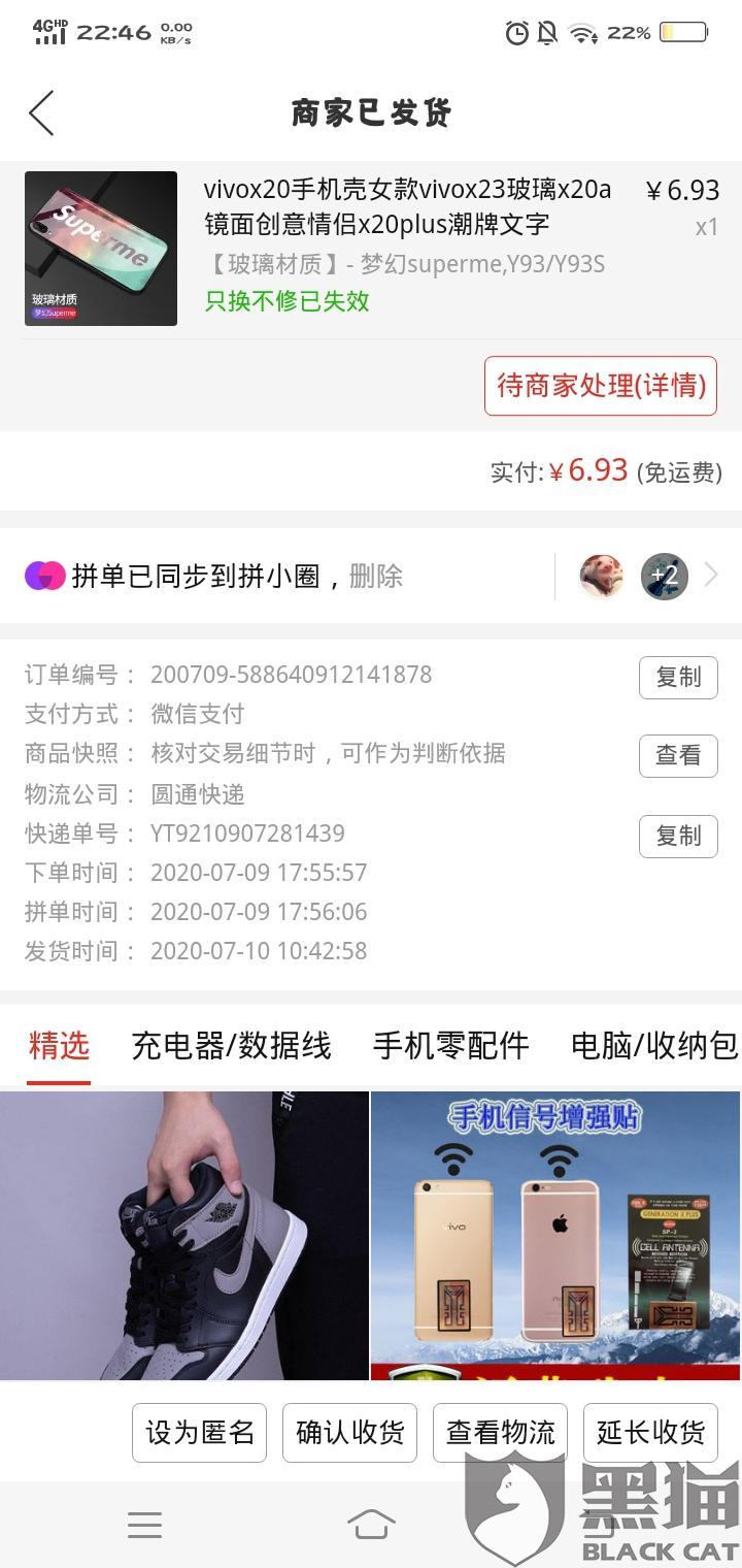 黑猫投诉:拼多多华为官方正品 逾期不发货(集体事件)