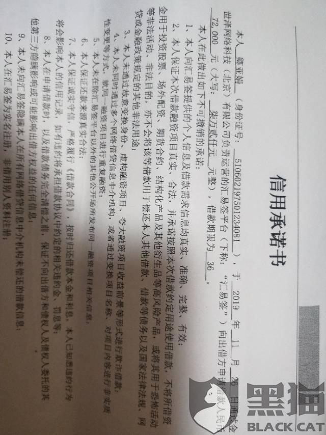 黑猫投诉:成都川融汇川企业管理咨询有限公司,金世泽网络科技有限公司负责运营汇易签