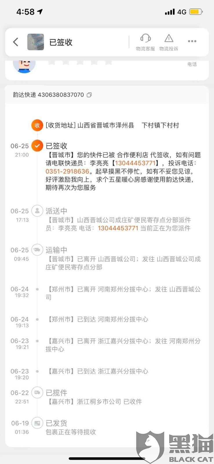 黑猫投诉:桐乡市梧桐步鱼花服装网店扰乱市场价格拒绝退款强制发货