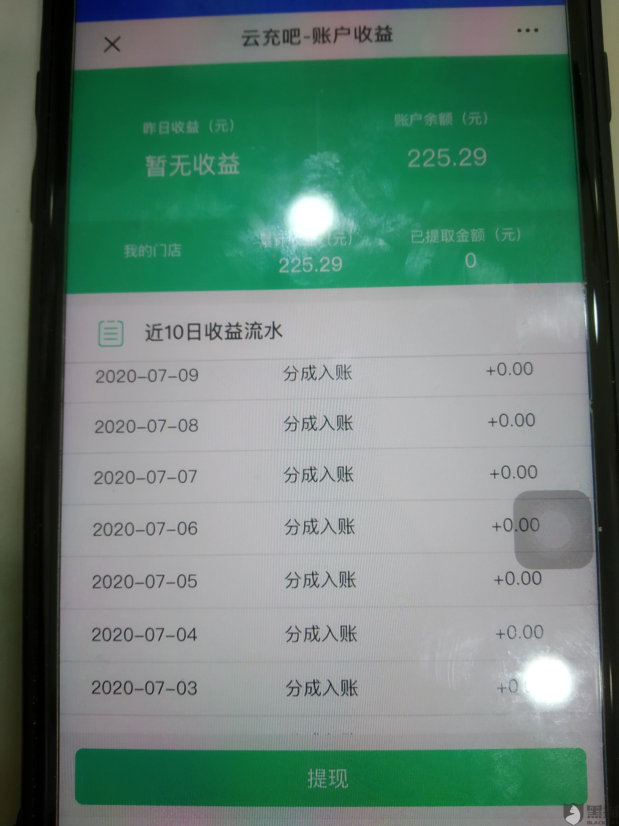 黑猫投诉:武汉市江岸区翠柏路叫了个炸鸡店,云充吧充电宝放在店里,五五分成,既然无法取现