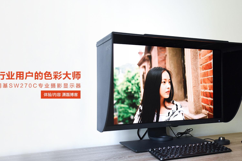 行业用户的色彩大师 明基SW270C专业显示器