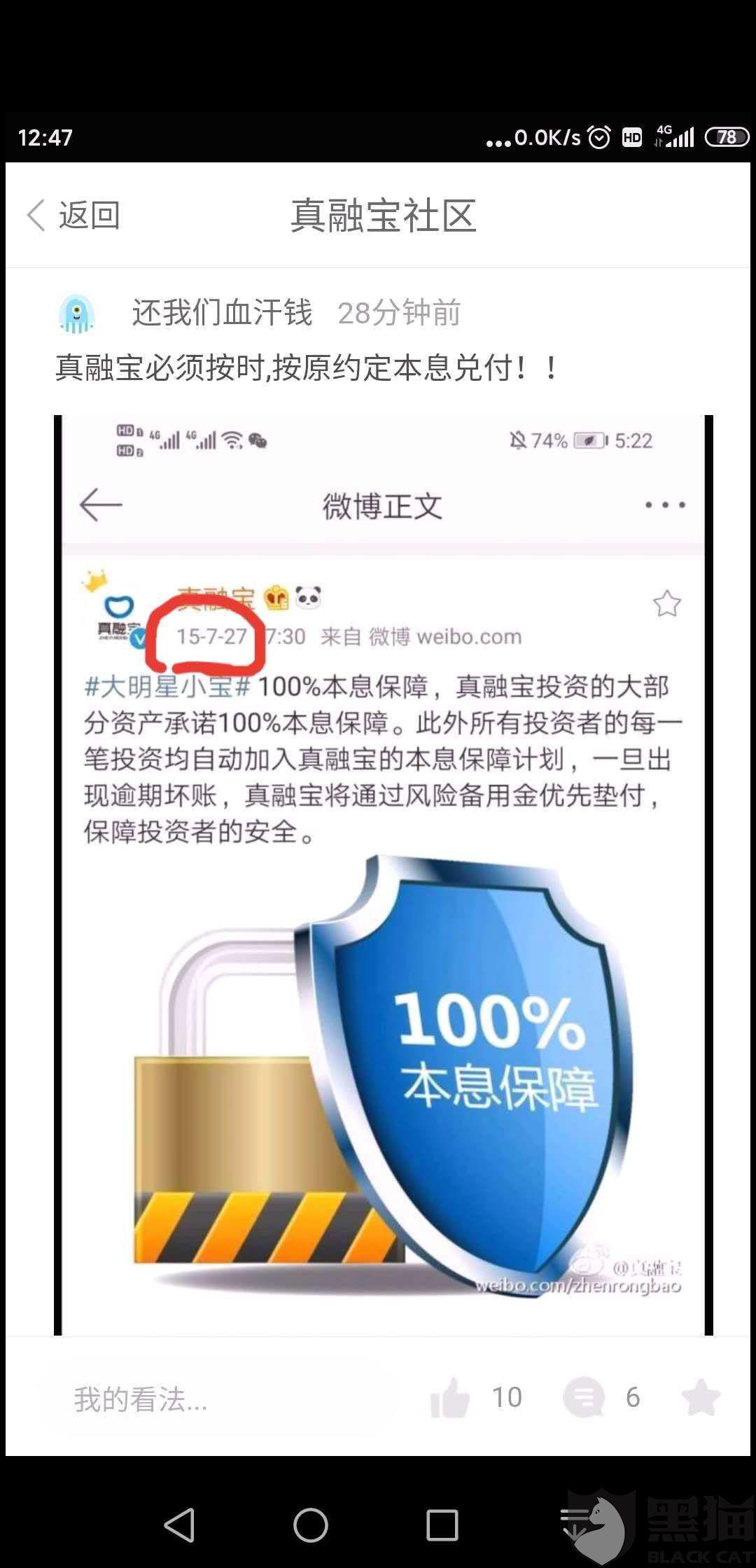 黑猫投诉:北京快快网络技术有限公司,真融宝平台单方面违约逾期到期不还款