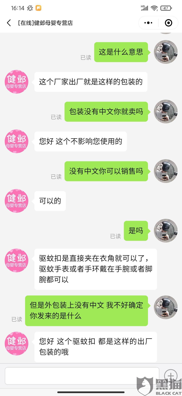 黑猫投诉:在健邺母婴专营店购买的驱蚊扣产品属于三无产品