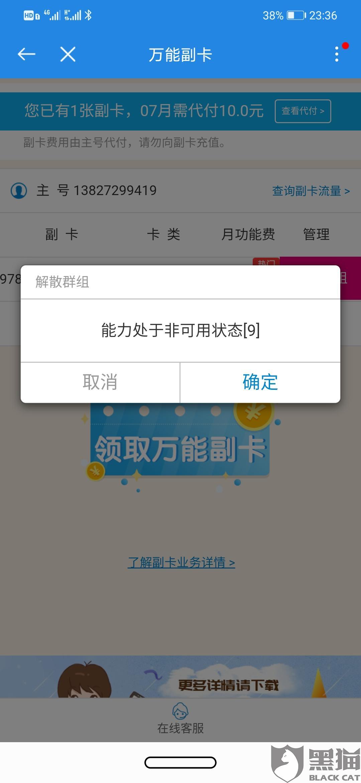 黑猫投诉:广东移动网上办理业务难,