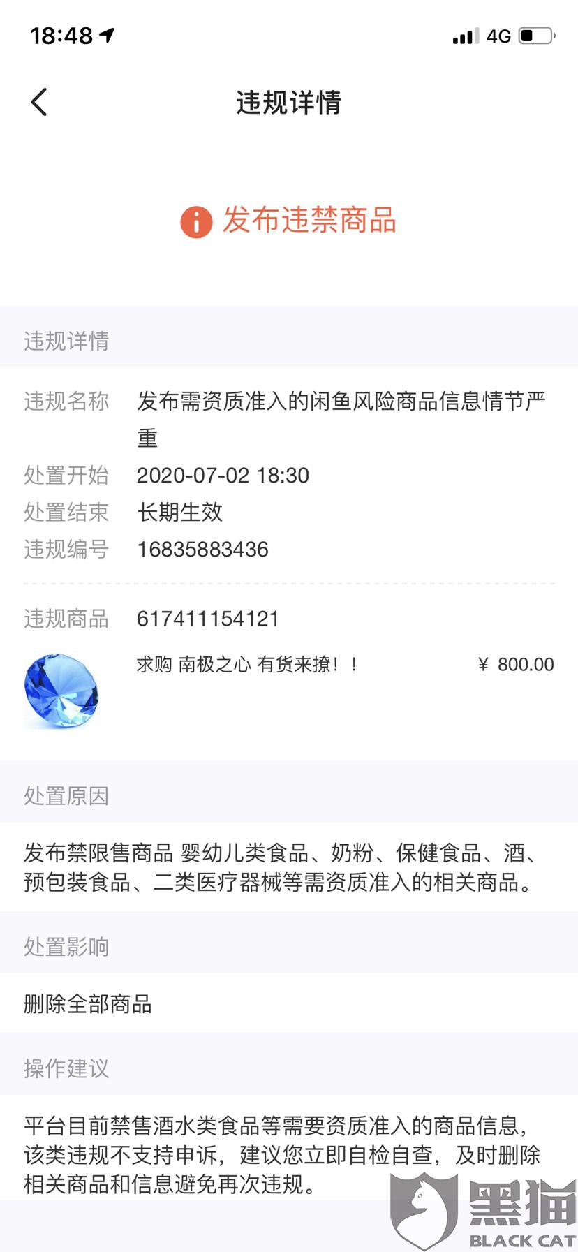 黑猫投诉:麻烦闲鱼官方恢复账号