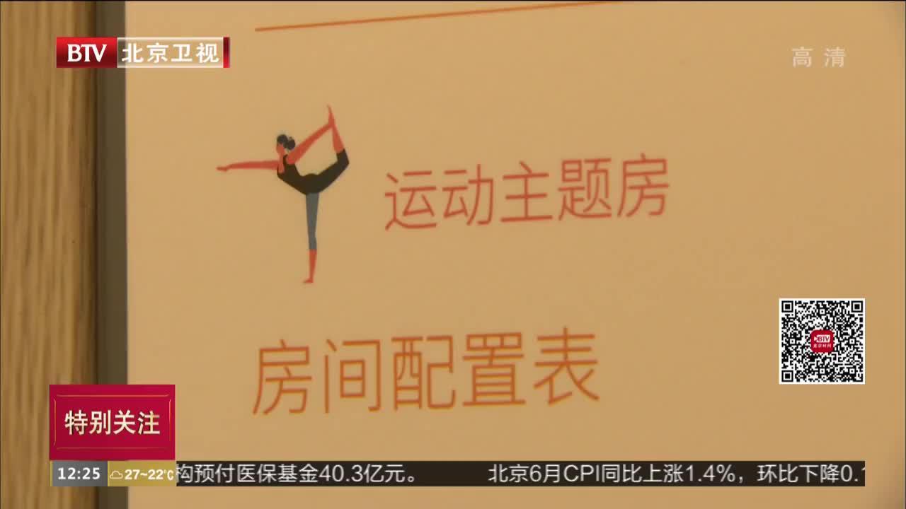 北京市将提供集体土地租赁房5万套