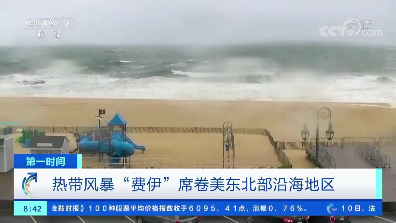 """[第一时间]热带风暴""""费伊""""席卷美东北部沿海地区"""
