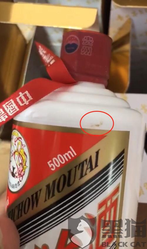 黑猫投诉:顺丰快递破损茅台酒拒绝赔偿