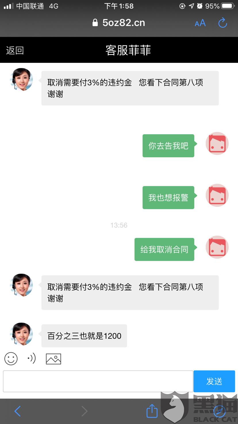 黑猫投诉:深圳前海微众银行,虚假宣传,乱收费