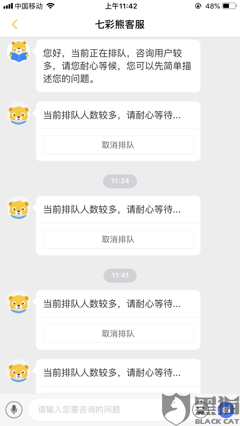 黑猫投诉:投诉七彩熊英语app杭州趣学乐公司