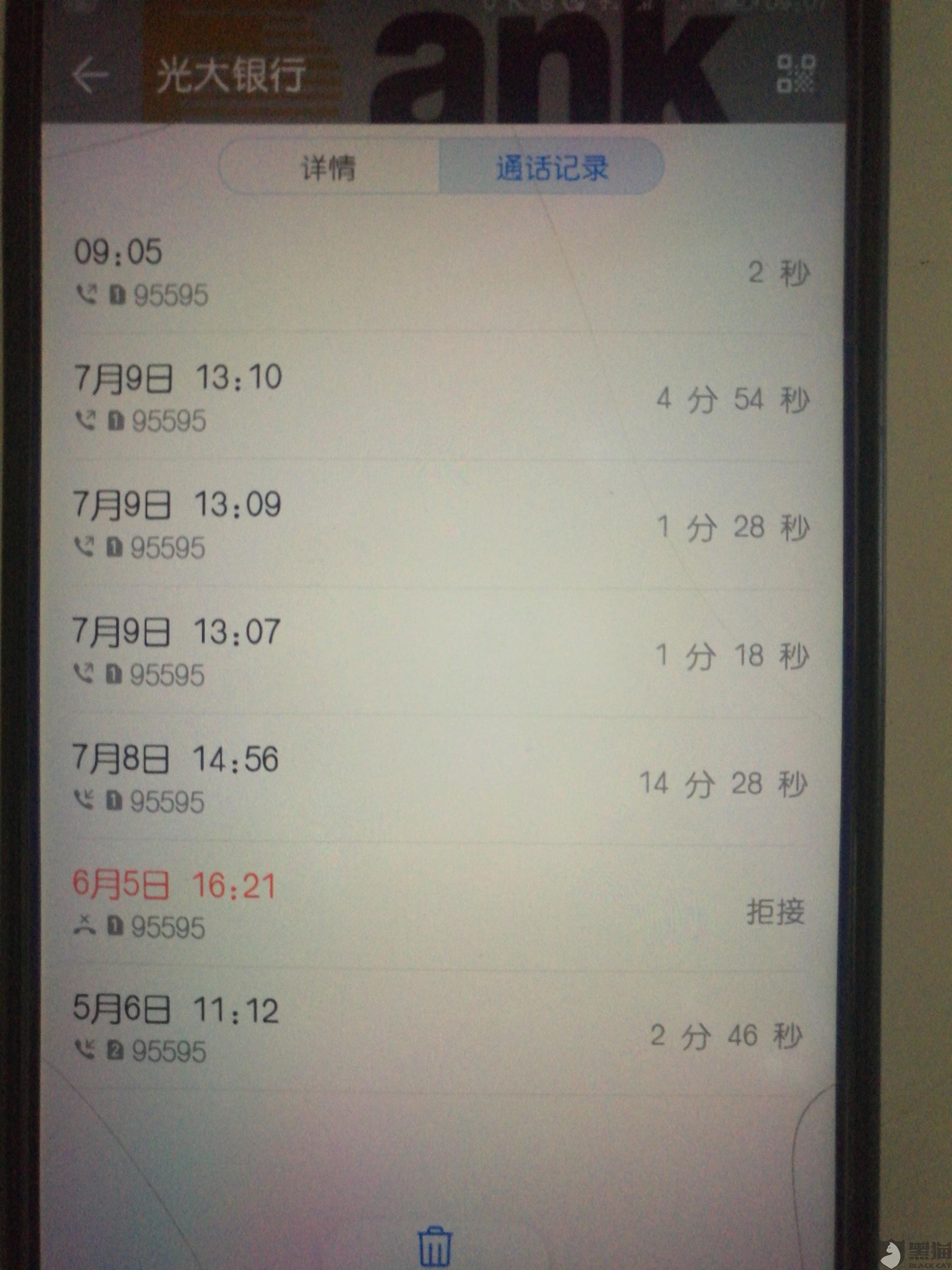 黑猫投诉:中国光大银行打电话告诉我取现分期手续费说打客服电话不扣