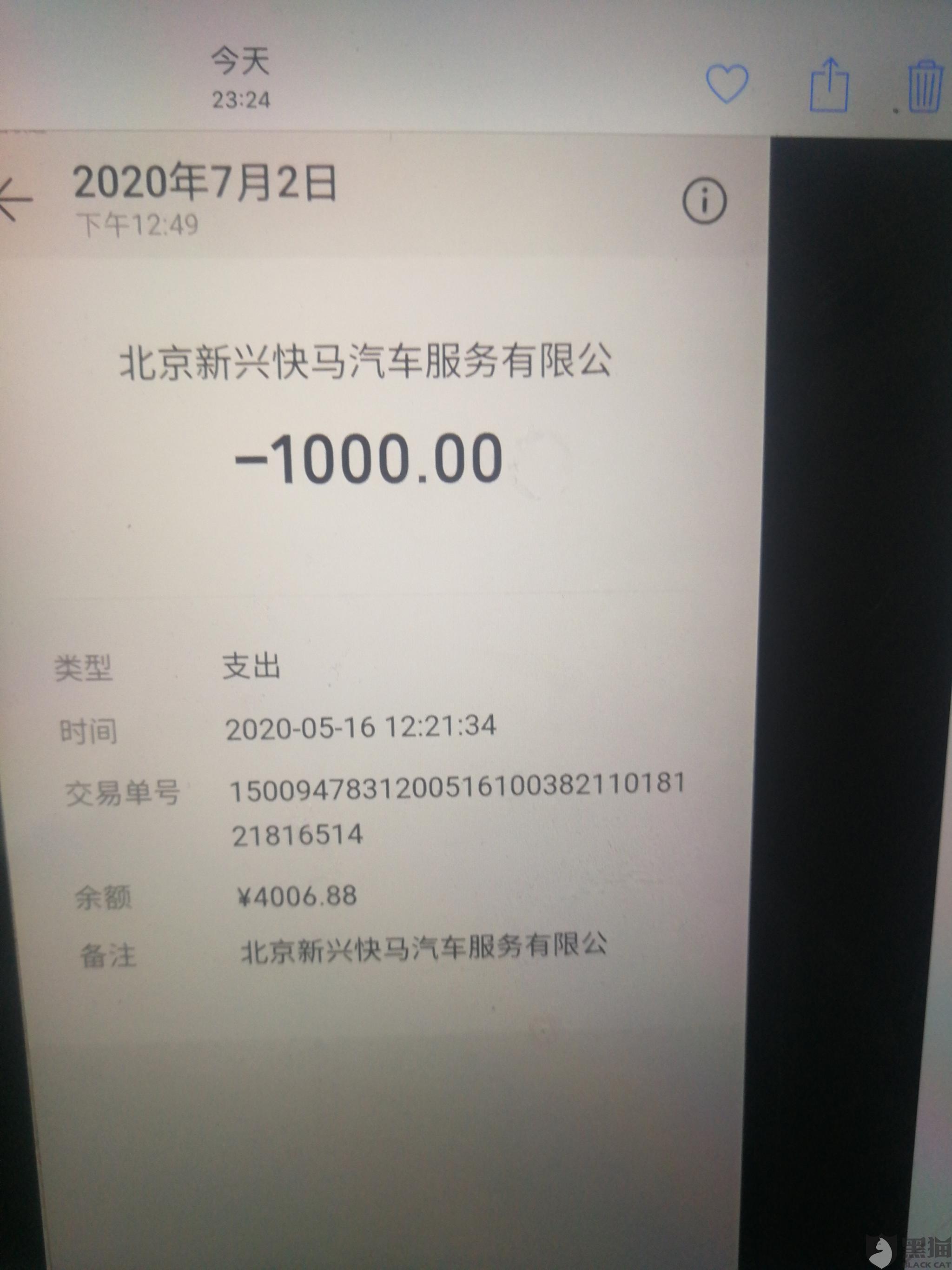 黑猫投诉:长安汽车新兴快马店非法收取抵押费1200和金融服务费2000