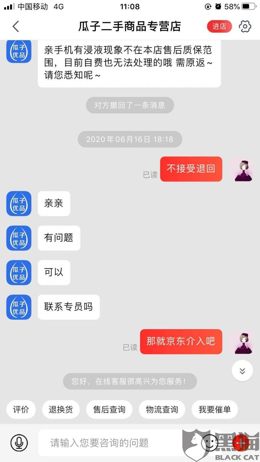 黑猫投诉:京东物流造成产品破损导致退货不成功!赔偿遥遥无期!