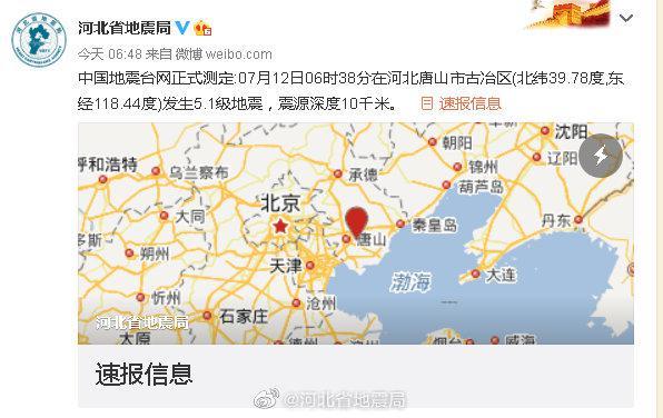 唐山发生5.1级地震 河北地震局:截至10时共发生余震33个图片
