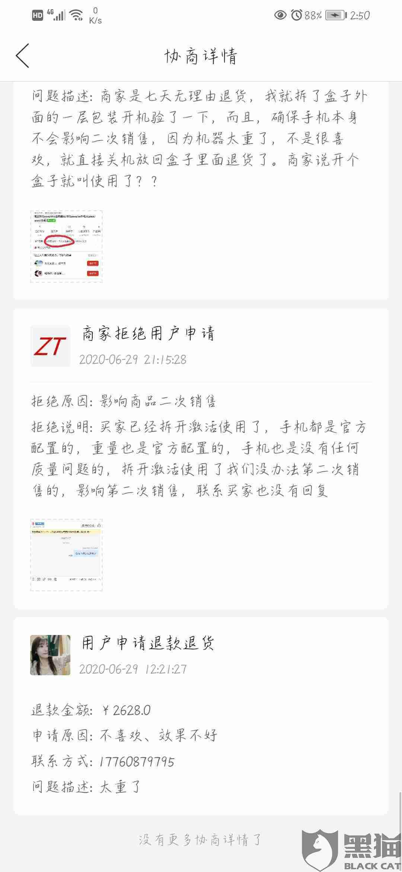 """黑猫投诉:6.26日在正通数码购买了手机,上面写了""""七天无理由退货""""29号申请退货未履行"""