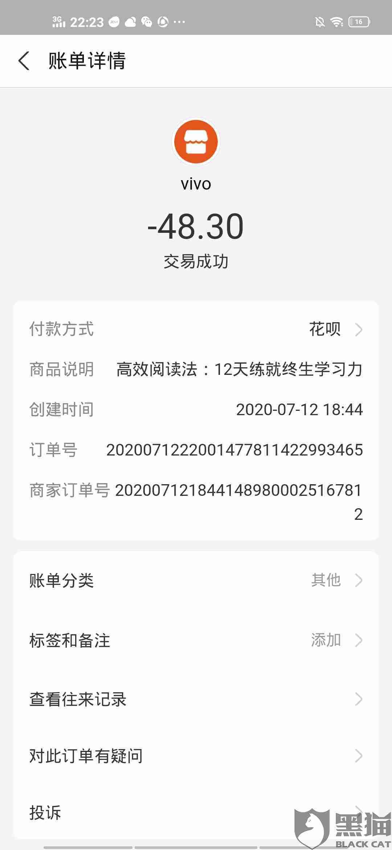 黑猫投诉:宝宝乱按手机广东天宸恶意扣费48.3元,商品名称:高效阅读法:12天练就终身学习