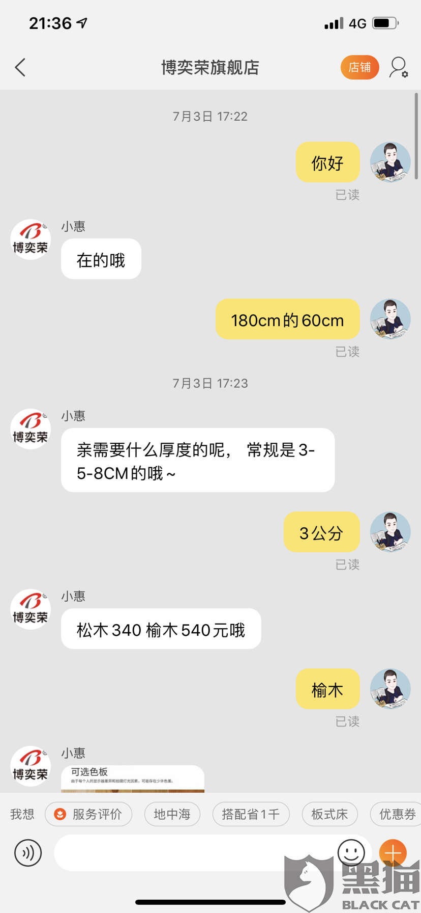 黑猫投诉:天猫博奕荣旗舰店兜售假货,公开宣传虚假信息,欺骗消费者,情节严重!