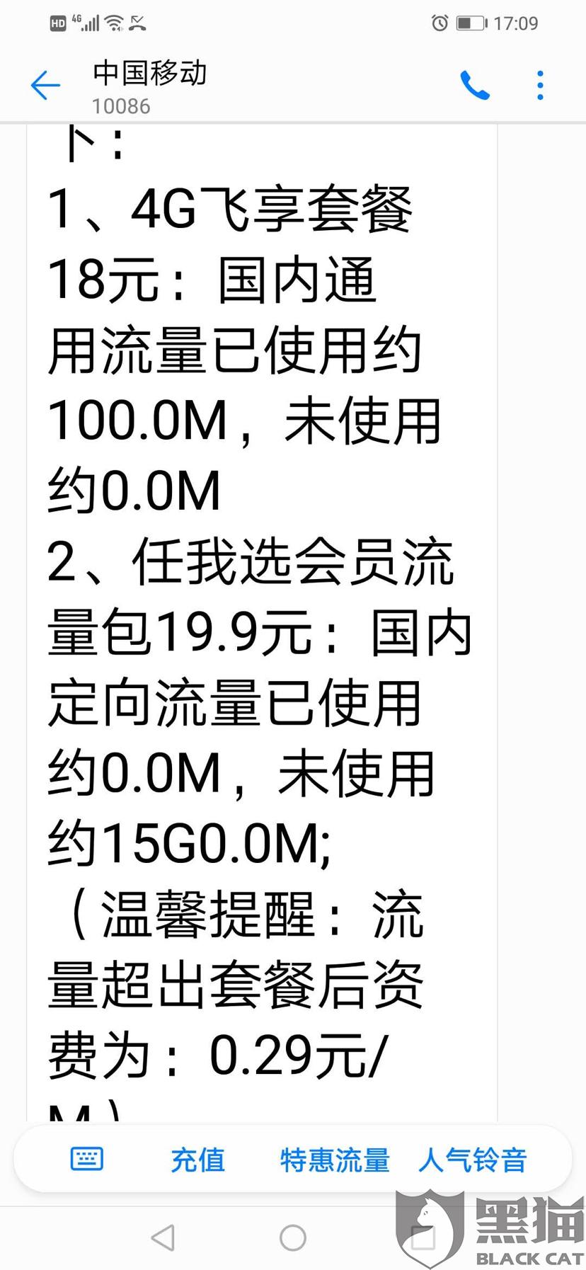 黑猫投诉:中国移动任我选会员19.9元强制消费,无法取消