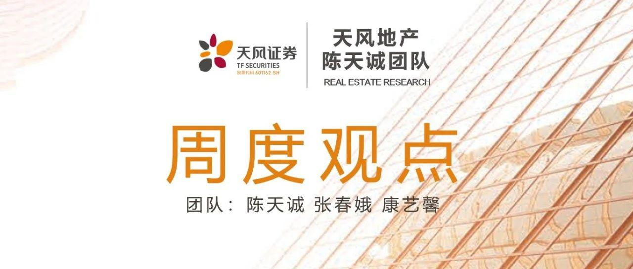 【天风证券 周观点】市场需求强劲、房企经营情况持续改善、持续看好低估值优质房企